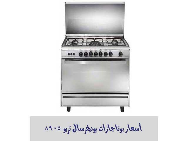 سعر بوتاجاز يونيفرسال تربو 5 شعلة بمروحة موديل 8905