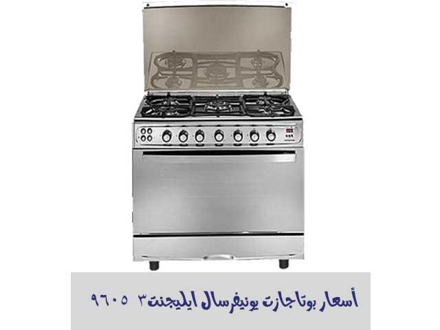 سعر بوتاجاز يونيفرسال 5 شعلة ايليجنت 3 موديل 9605Y