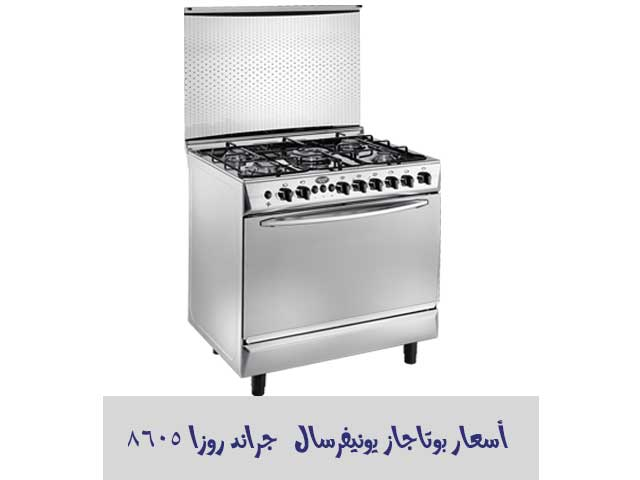 سعر بوتاجاز يونيفرسال 5 شعلة 60*90 موديل جراند روزا